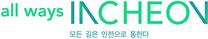 all ways Incheon, 모든 길은 인천으로 통한다.